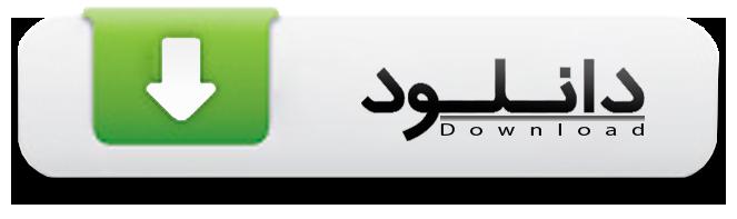Image result for علامت دانلود